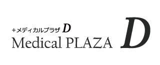 メディカルプラザD